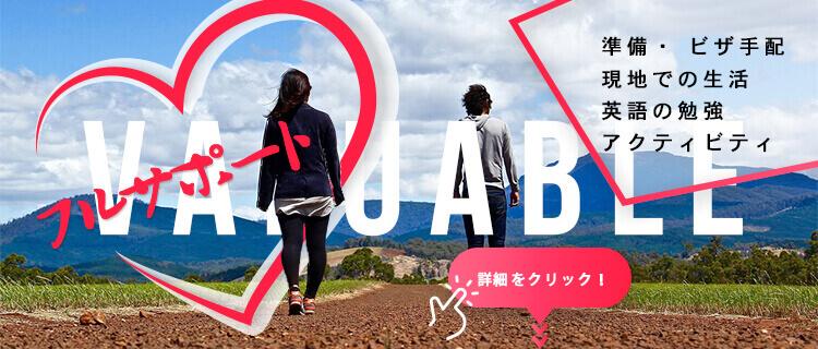 オーストラリアの現地にある、評判の良い無料留学エージェント、アイエス留学ネットワークとバイブスがワーキングホリデー、留学生の留学生活をフルサポートいたします。