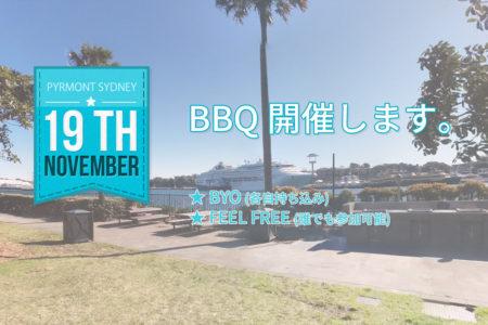 シドニーでBBQを開催します。誰でも参加可能。〜夏は公園のBBQからスタート〜