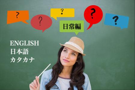 知っておきたい、カタカナ・和製英語 ー日常編ー