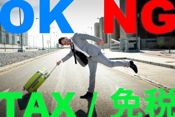 現金 タバコ アルコール 免税
