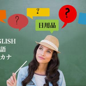カタカナ 和製 英語 日常