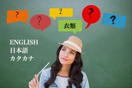 英語 衣類 一覧