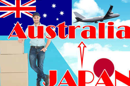 オーストラリアに荷物を送るときに送れない荷物