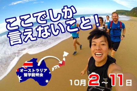 オーストラリア在住現役留学カウンセラー、ひろが日本各地で「留学説明会」を開くらしいので話を聞いてみた