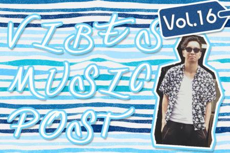 Vibes Music Post (vol.16) ~ようやく夏がスタート~