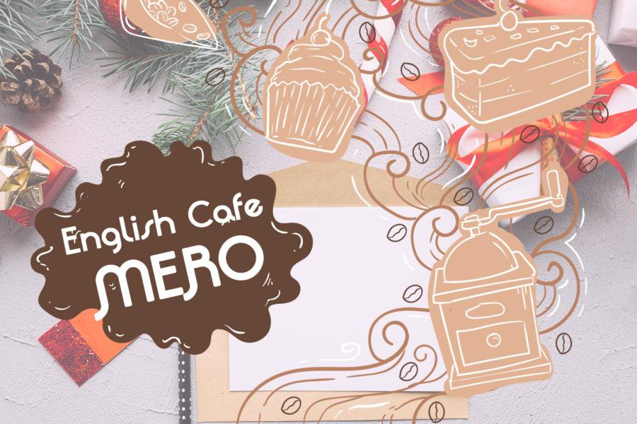 めろの英語カフェ|メリークリスマスは使わない方がいい?クリスマスカードの書き方