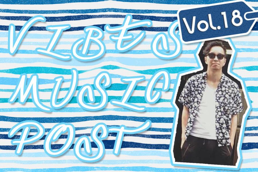 Vibes Music Post (vol.18) ~2018年は髭がキーワード?~