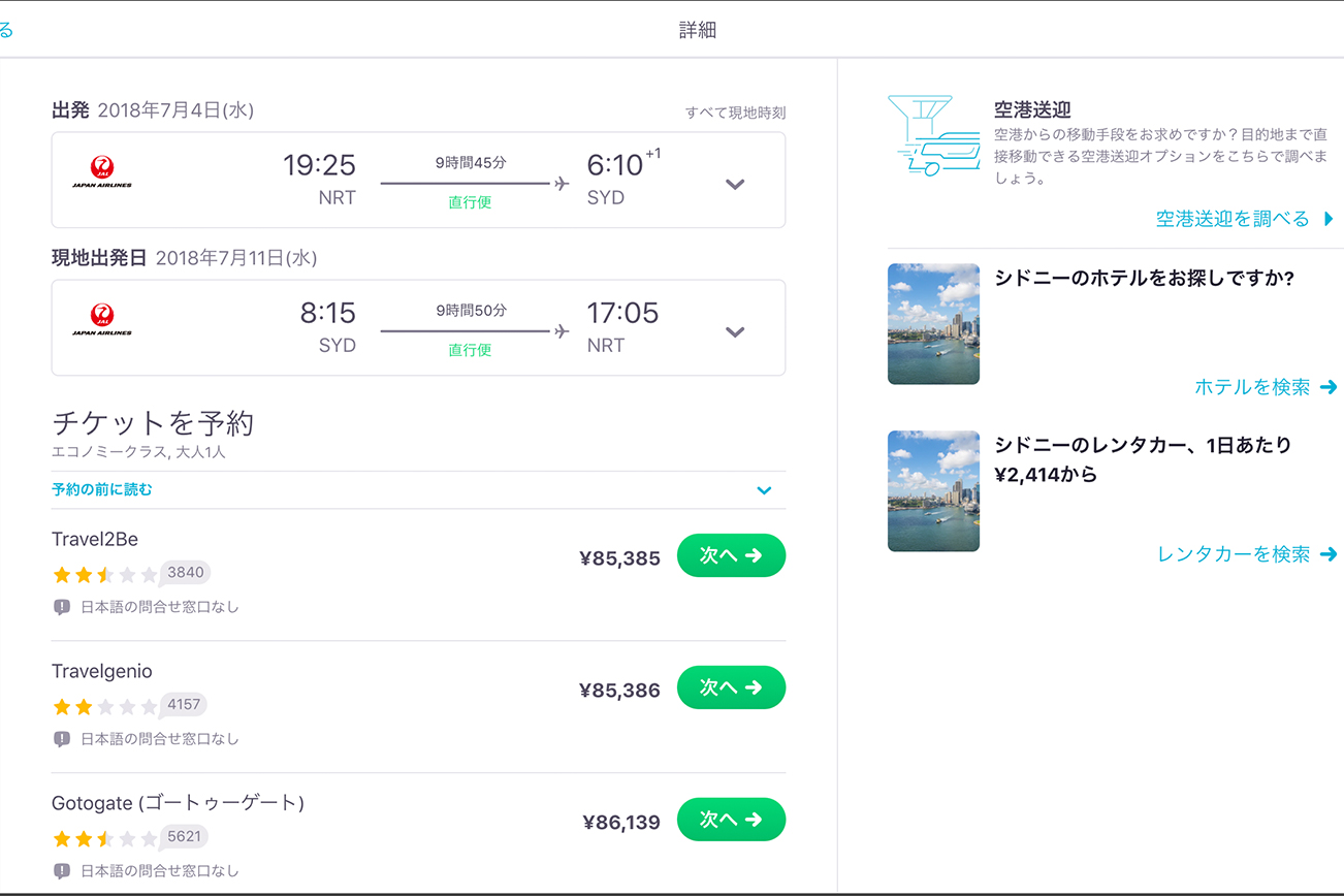 おすすめの航空券・旅行プラン