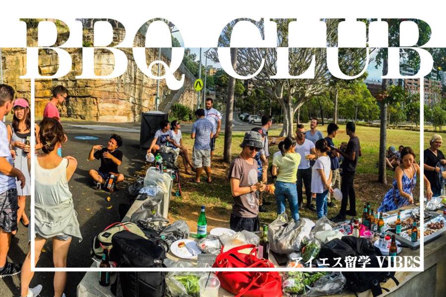 BBQ Club(フード付き) – 10月27日(日)開催